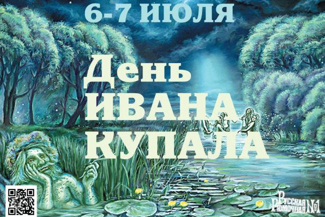 Русская рюмочная № 1: День Ивана Купала в «Русской рюмочной №1»