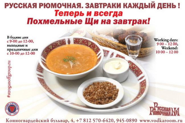 Русская рюмочная № 1: Бодрящее согревающее блюдо на завтрак