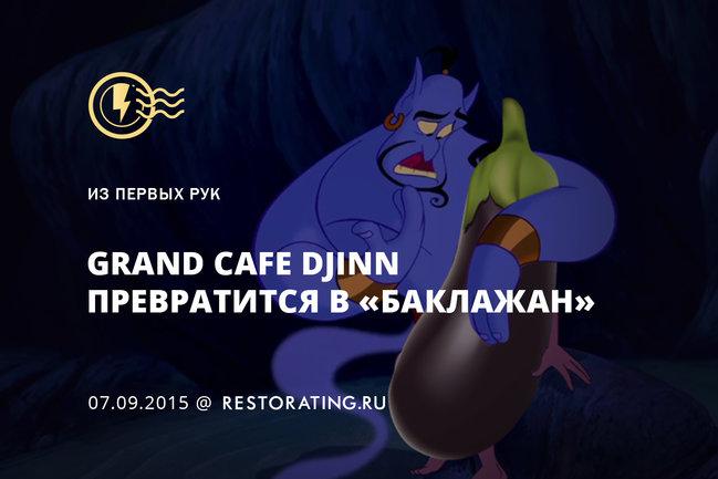 Вместо ресторана Djinn откроется второй «Баклажан»