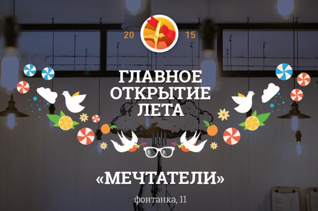 Главные открытия лета 2015. Итоги
