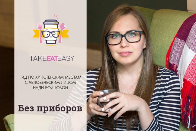Take Eat Easy / Без приборов