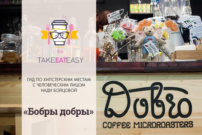 Take Eat Easy / Бобры Добры