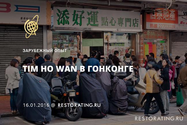 Зарубежный опыт: Tim Ho Wan в Гонконге