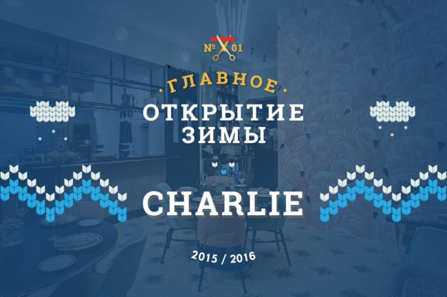 Главные открытия зимы 2016. Итоги.