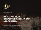 На Петроградке открылся винный бар «Тольятти»