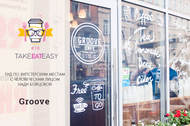 Take Eat Easy: Groove