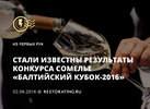 Стали известны результаты конкурса сомелье «Балтийский кубок-2016»
