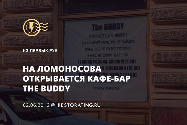 На Ломоносова открывается кафе-бар The Buddy