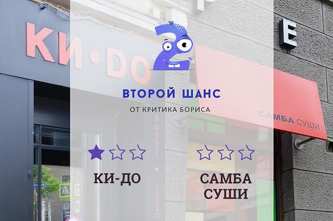Второй шанс от критика Бориса: Самба-суши vs. Ки-Do