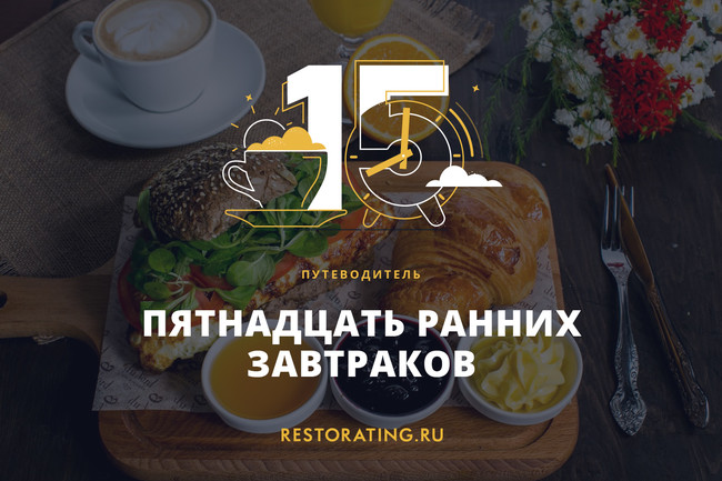 15 ранних завтраков