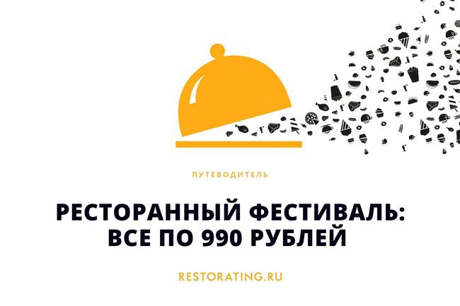 Ресторанный фестиваль: все по 990 рублей