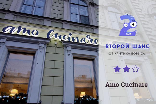 Второй шанс от Критика Бориса: Amo Cucinare