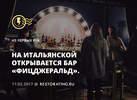 На Итальянской открывается бар «Фицджеральд»
