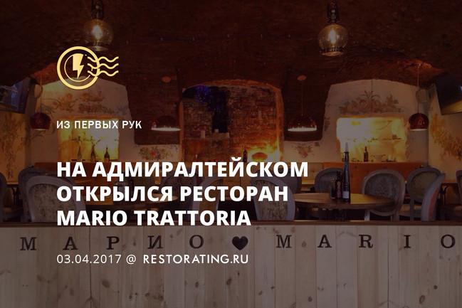 На Адмиралтейском открылся ресторан Mario Trattoria