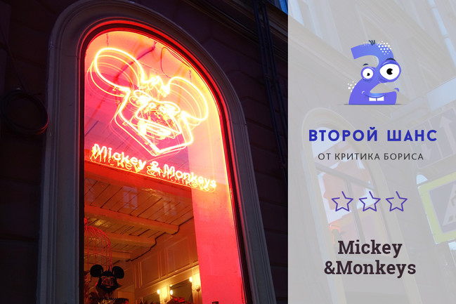 Второй шанс от Критика Бориса: Mickey&Monkeys