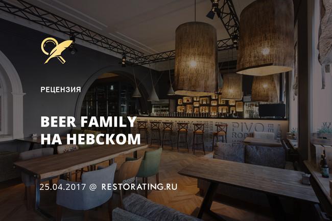 Beer Family Restaurant