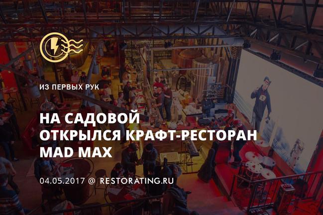 На Садовой появился крафт-ресторан Mad Max