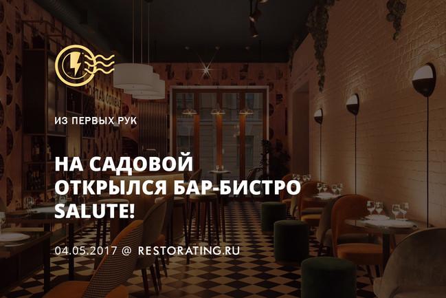 На Садовой открылся бар-бистро Salute