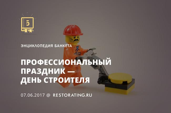 Профессиональный праздник — День строителя