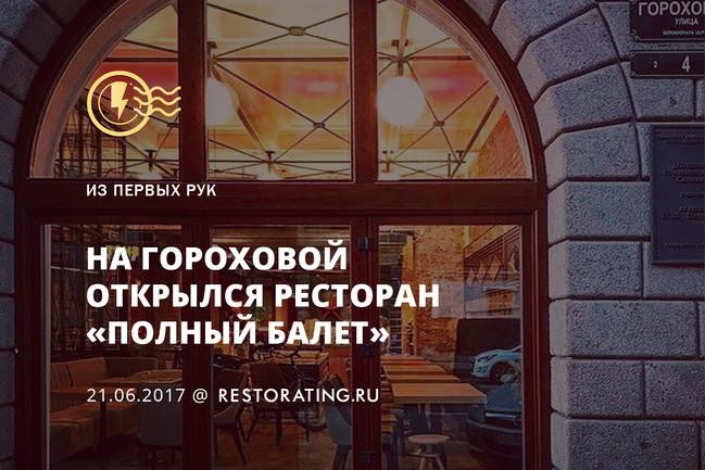 На Гороховой открылся ресторан «Полный балет»
