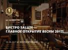 Бистро Salute — главное открытие весны 2017!
