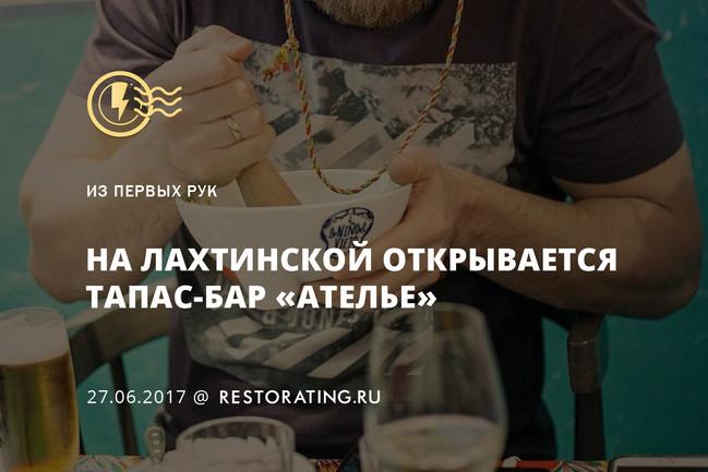 На Лахтинской открывается рестобар «Ателье»