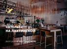 Ателье Tapas&Bar