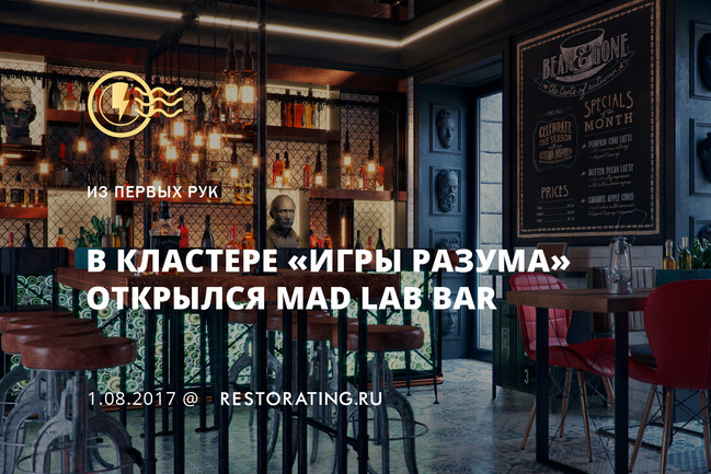 В кластере «Игры Разума» открылся Mad Lab Bar