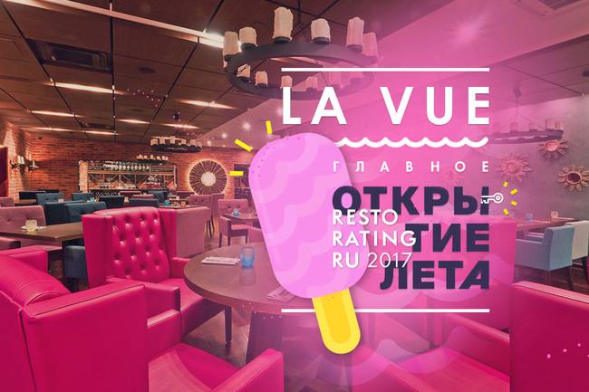 Ресторан La Vue — главное открытие лета 2017!