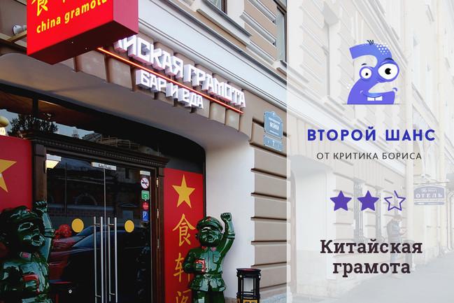 Второй шанс от Критика Бориса: «Китайская грамота»
