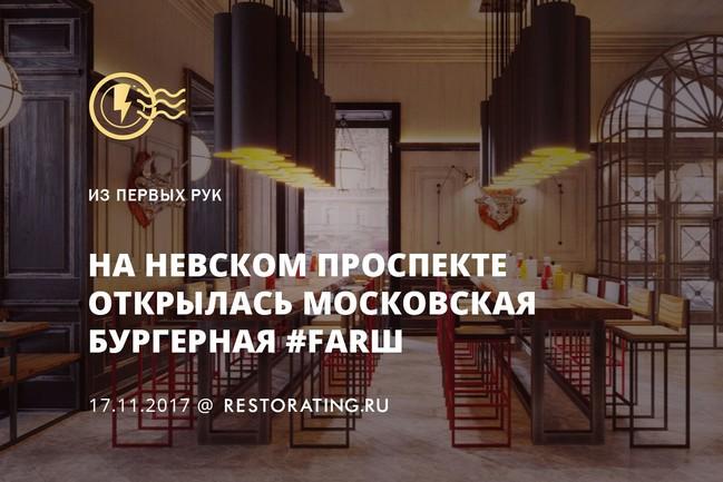 На Невском проспекте открылась московская бургерная #Farш
