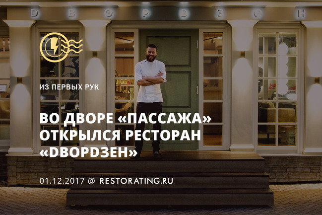 Во дворе «Пассажа» открылся ресторан «ДворДзен»