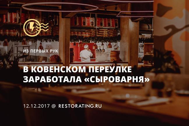 В Ковенском переулке запустился ресторан «Сыроварня»