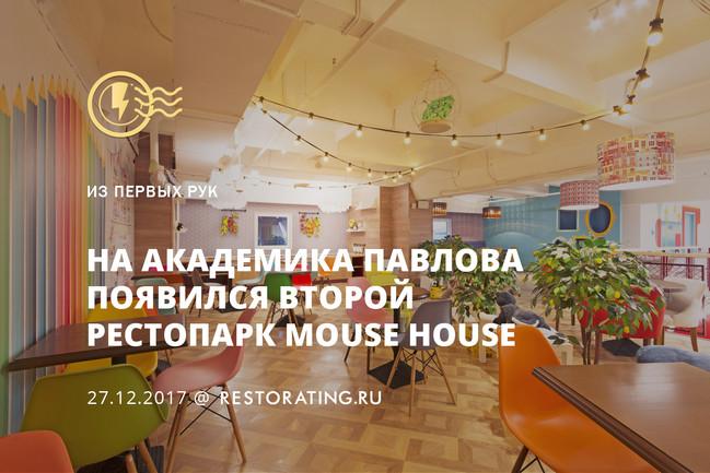 На Академика Павлова появился второй рестопарк Mouse House