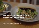 На улице Ломоносова работает кафе Bao