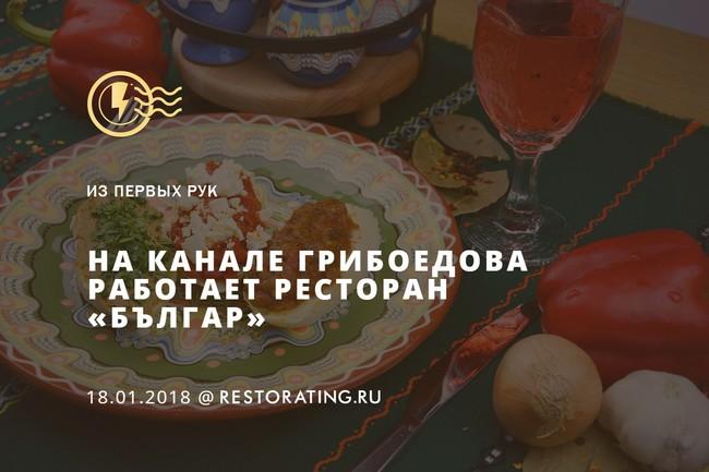 На канале Грибоедова работает ресторан «Болгар»
