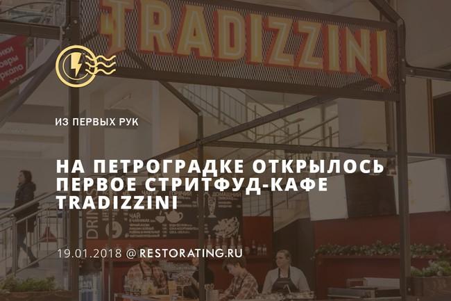 На Петроградке открылось первое стритфуд-кафе Tradizzini