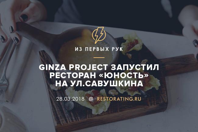 Ginza Project запустил ресторан «Юность» на улице Савушкина