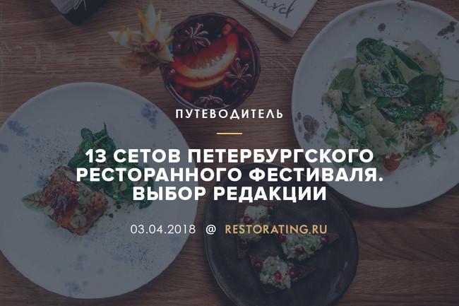 13 сетов Петербургского ресторанного фестиваля. Выбор редакции