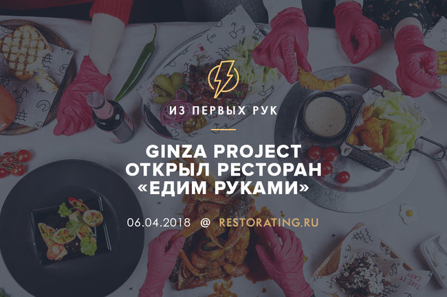 Ginza Project открыл ресторан «Едим руками»
