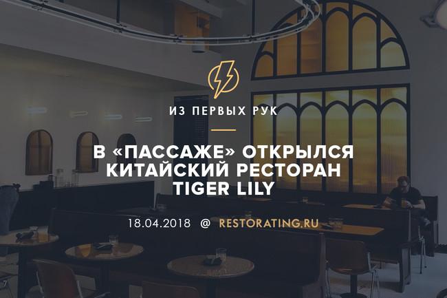 В «Пассаже» открылся китайский ресторан Tiger Lily