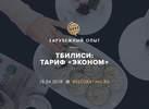 Тбилиси: тариф «Эконом»