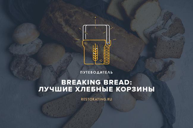 Breaking Bread: Лучшие хлебные корзины