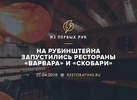 На Рубинштейна запустились рестораны «Варвара» и «Скобари»