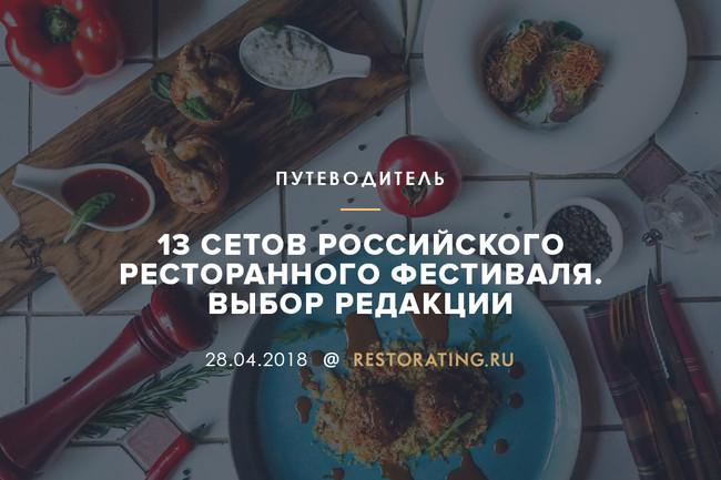 13 сетов Российского ресторанного фестиваля