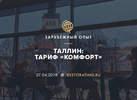 Таллин: тариф «Комфорт»