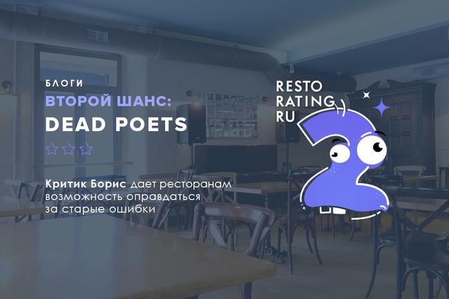 Второй шанс от Критика Бориса: Dead Poets
