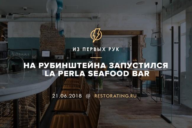 На Рубинштейна запустился La Perla Seafood bar