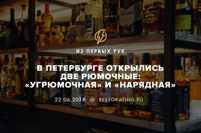 В Петербурге открылись две рюмочные: «Угрюмочная» и «Нарядная»