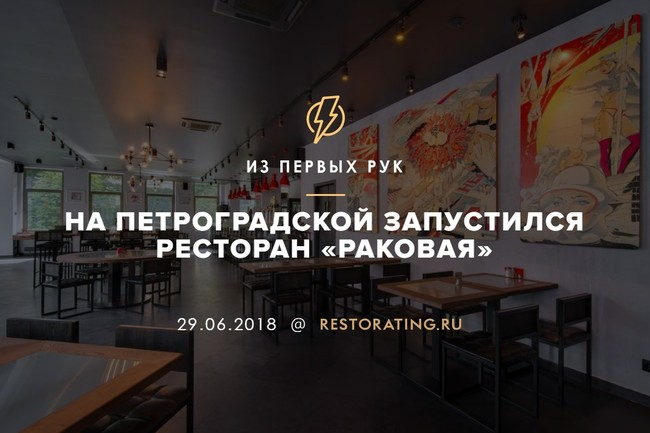 На Петроградской запустился ресторан «Раковая»